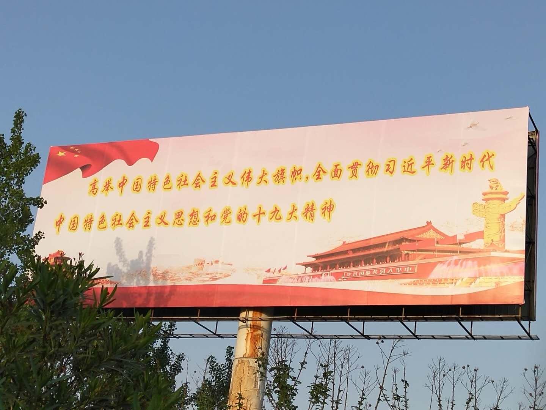 汉宜高速荆州段大型创文公益广告T型牌
