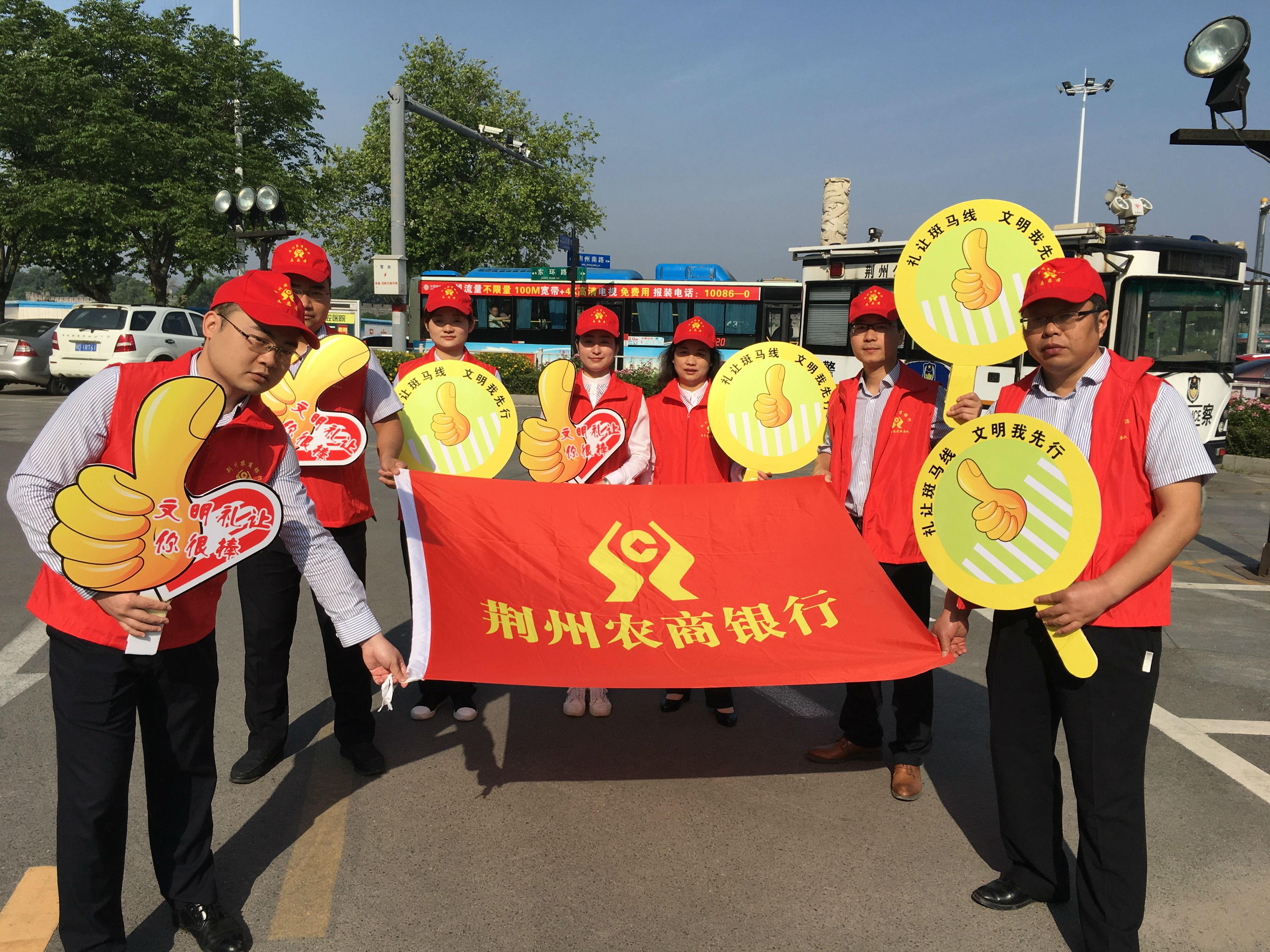 东门路口:荆州农商银行开展交通文明劝导